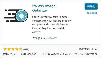 プラグイン「EWWW Image Optimizer」をインストールして、有効化する