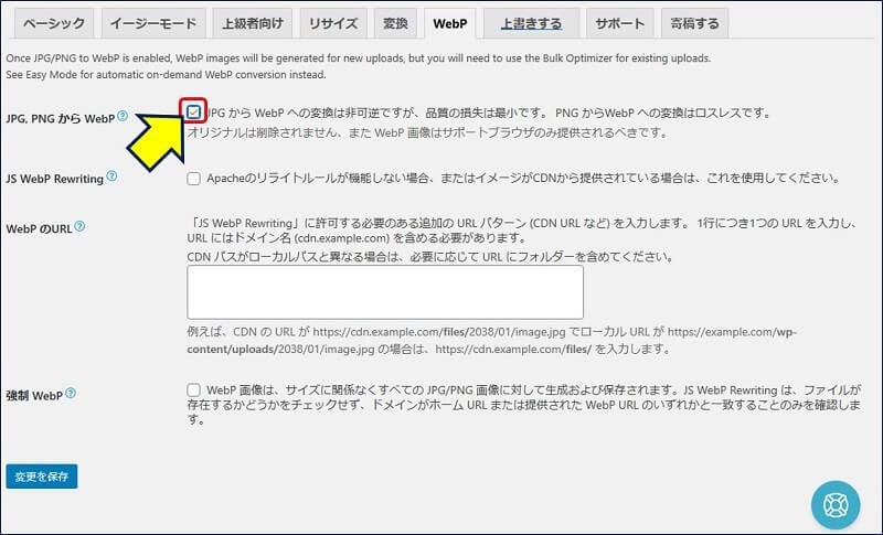 「EWWW Image Optimizer」の設定画面の【 WebP 】タブを開き、「JPG, PNGから WebP」にチェックを入れる