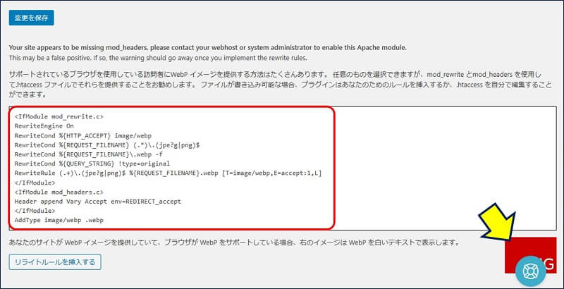 「変更を保存」をクリックすると、下部に.htaccessファイルに追記するためのコードが自動生成される