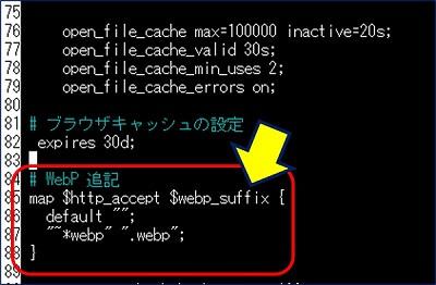 nginx.confへの追記例