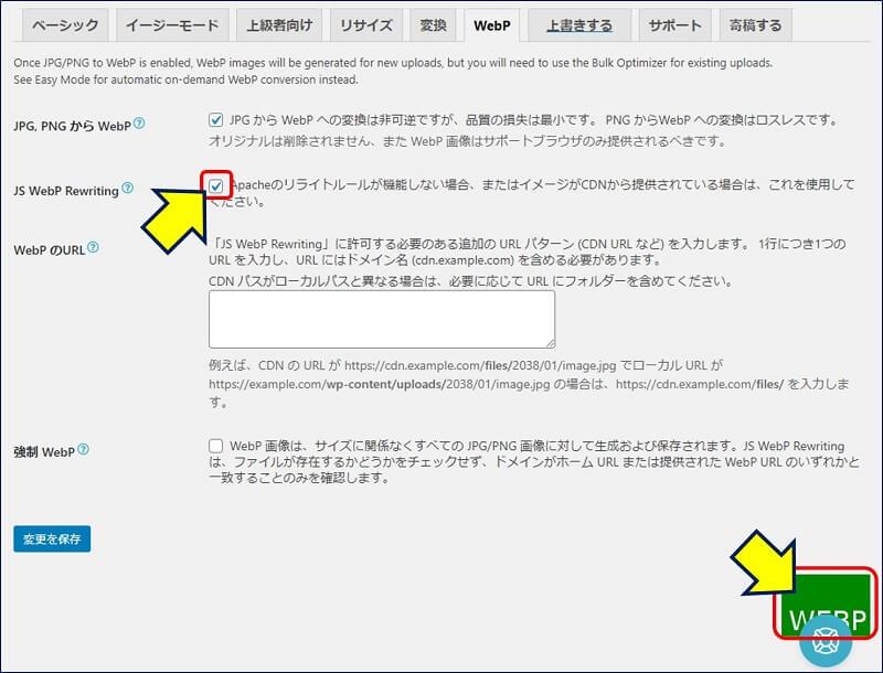 以上の設定を行った後 nginxを再起動して、再びEWWW Image Optimizerの【 WebP 】タブを開くと、画像がWEBPの表示に変わる