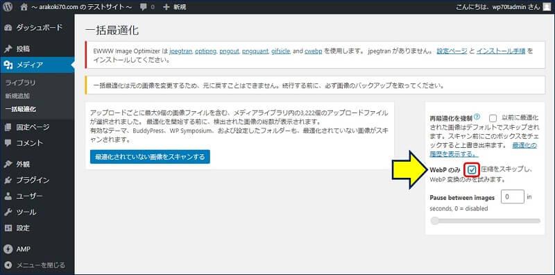 「一括最適化 」画面が表示されるので、右端にある「WebP のみ:圧縮をスキップし、WebP 変換のみを試みます。」にチェックを入れ、一括変換を行う