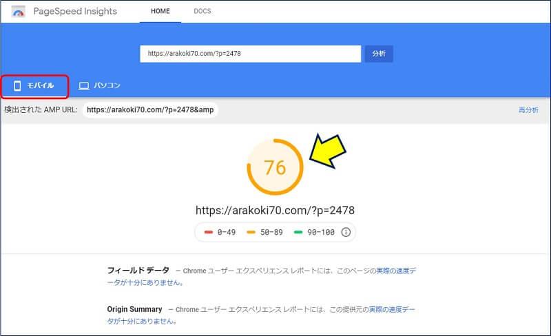 変換前:「PageSpeed Insights」でのスコア「76」