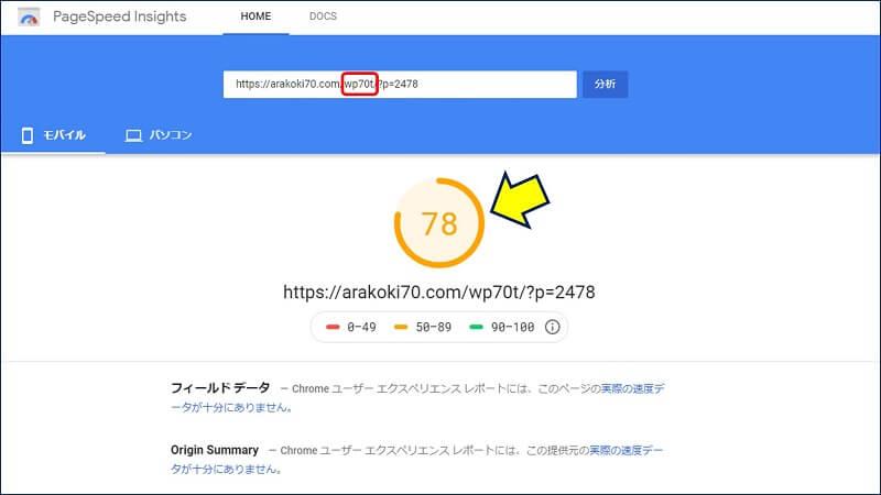 変換後:「PageSpeed Insights」でのスコア「78」