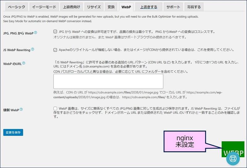 Reverse Proxy 配下の別のサーバーに、「EWWW IO」をインストールしたところ、nginx の設定を行っていないにもかかわらず、表示がWebPで画像が配信される状態になった