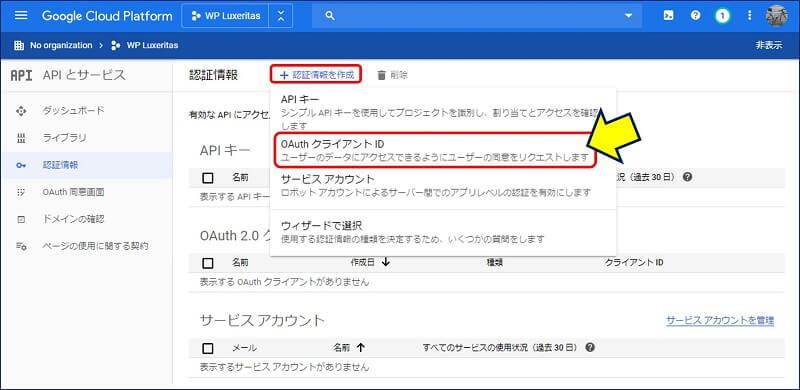 「認証情報を作成」をクリックし、「OAuthクライアントID」を選択する