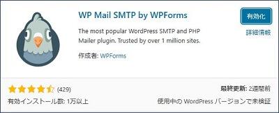 プラグイン「WP Mail SMTP」をインストールして、有効化する