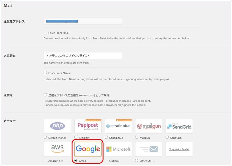 「メール」セクションの「メーラー」から【 Gmail 】を選択する