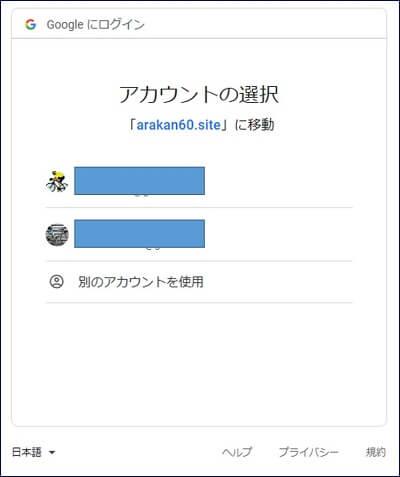 Googleアカウントの選択画面が出るので、対象のサイトで使いたい【Gmailアカウント】を選択する