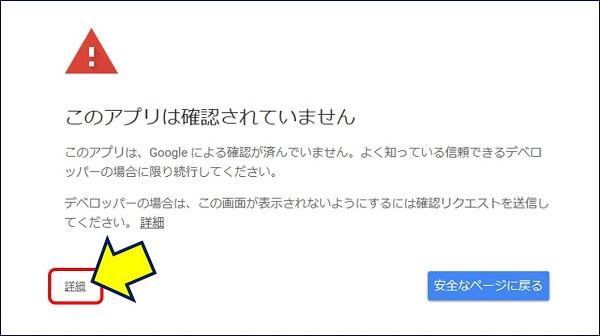 「このアプリは確認されていません」という警告が表示されるが、「詳細」をクリックする
