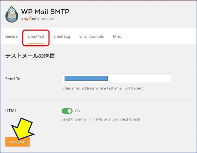 「Email Test」に移り、「Send To 」に適当なメールアドレスを入力しメールを送信してみる