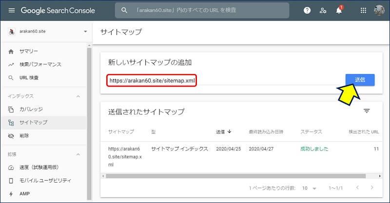 Search Console は【サイトマップ】