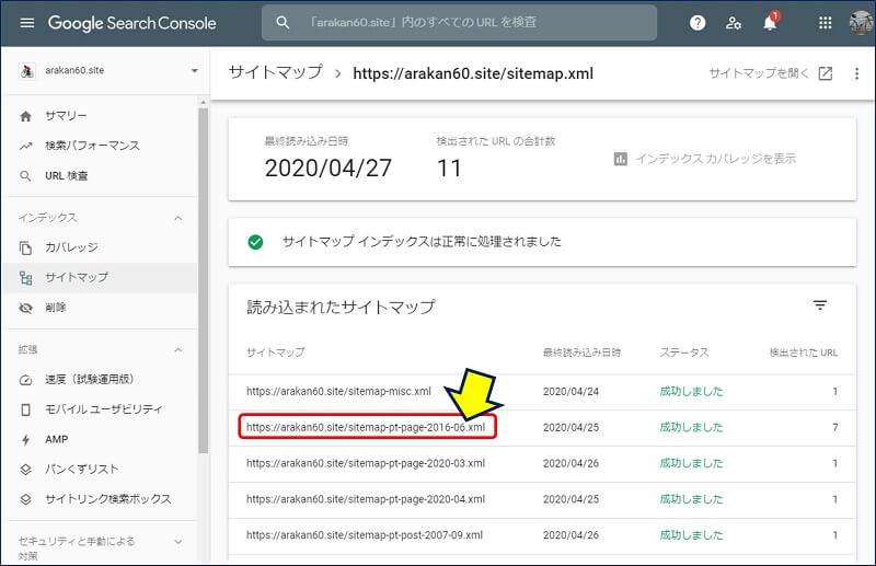 これで、Search Console に「サイトマップ」が認識され、記事がインデックスに登録されるようになる