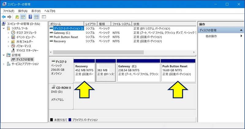 システムディスクのパーティションの状態