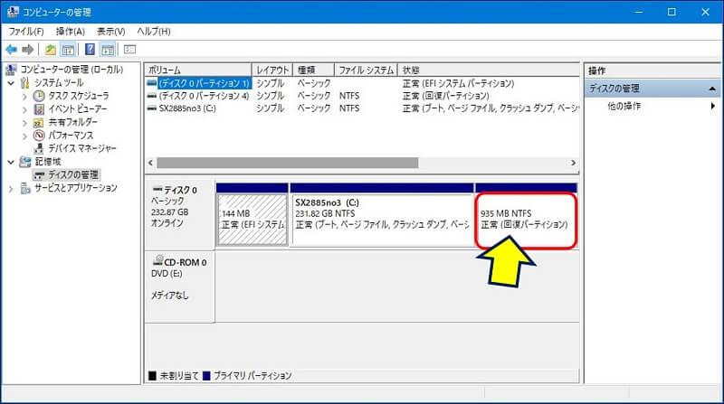 システムディスクのパーティションの変化