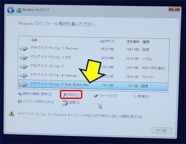 Windows のインストール場所を指定する画面が表示され、現在のパーティションが一覧表示されるので、各パーティションを削除する