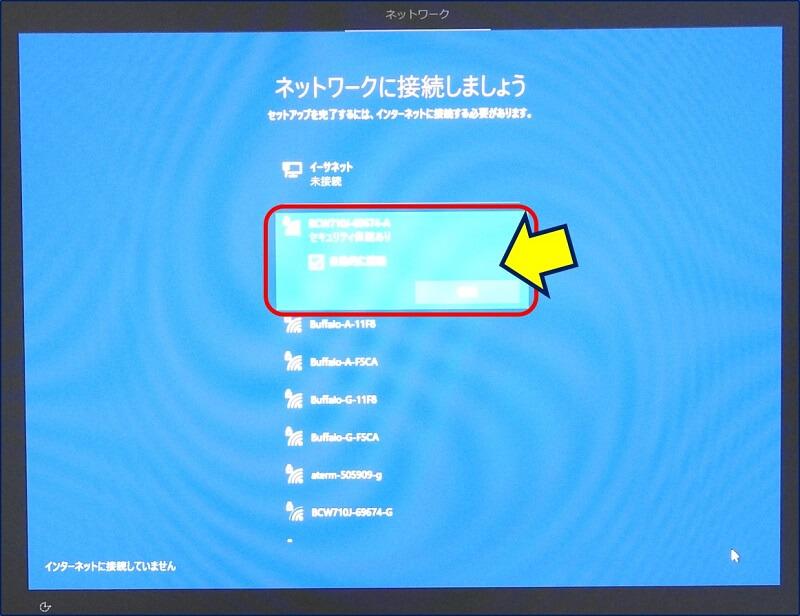 ネットワークへの接続。Wi-Fiの場合アクセスポイントを選択。
