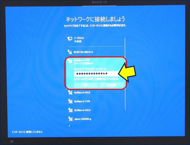 セキュリティキー(暗号化キー)を入力して、接続