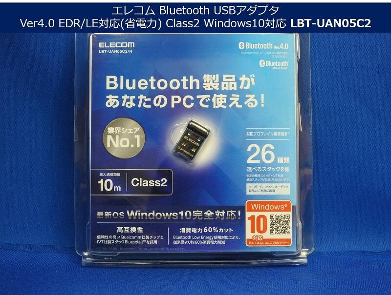 スマホとパソコンを接続するための、Bluetooth USBアダプタ