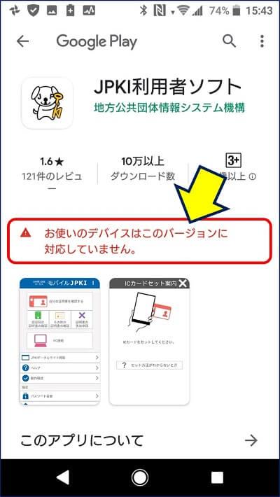 ICカードを読み取る子尾が出来ても、マイナンバーカードに対応していなければ、専用アプリがインストールできない。(SONY Xperia X Compact SO-02J)