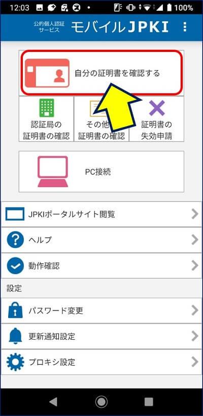 インストールした「JPKI利用者ソフト」を起動し、「自分の証明書を確認する」をクリックする