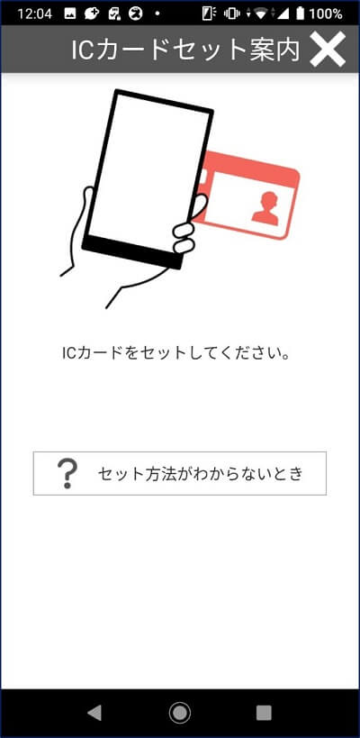 「ICカードセット案内」が表示され、ICカードが認識される
