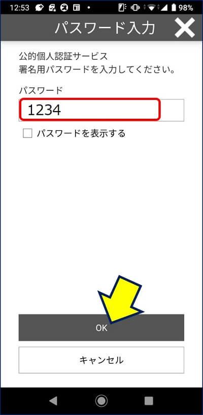 ICカードが認識されると、パスワードが求めれれるので、数字4ケタの利用者証明の暗証番号を入力する