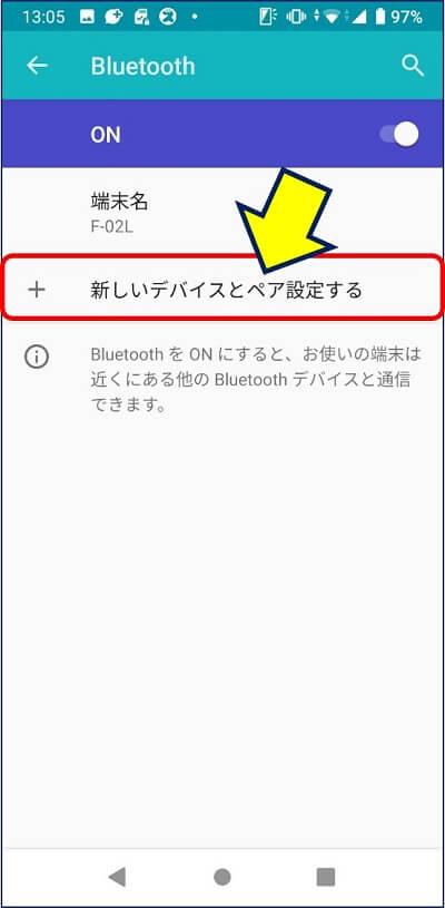 スマホの「設定」から「Bluetooth」を選択し、【新しいデバイスとペア設定する】を押す