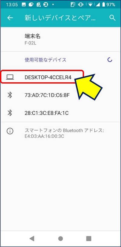 使用可能なデバイスに表示される、パソコンを選択する