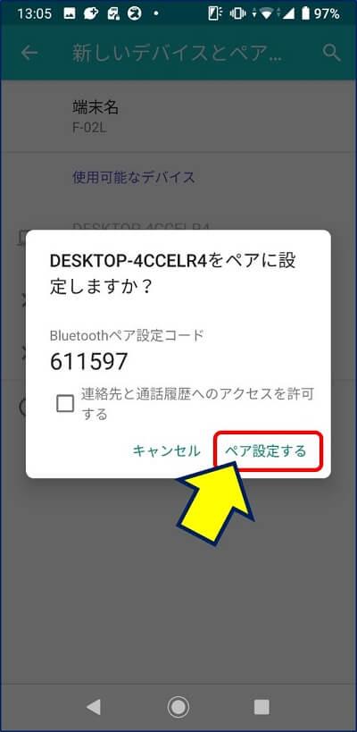 「Bluetoothペア設定コード」が表示されるので、「ペア設定する」を押す