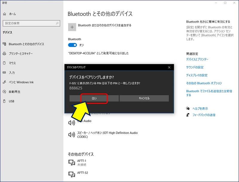 パソコンの「Bluetooth と その他のデバイス」画面に、「デバイスをペアリングしますか?」と表示されるので「はい」をクリックする