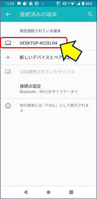 スマホ側でも、「現在接続されている端末」にパソコンが表示されるようになる