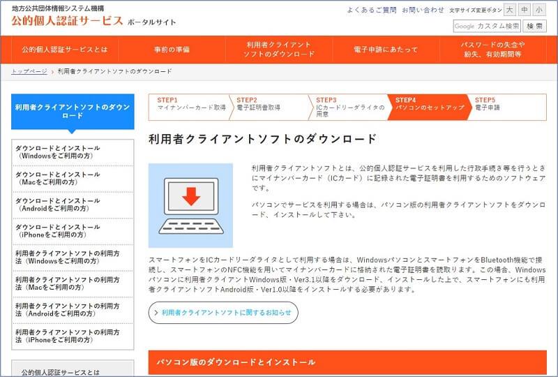 「公的個人認証ポータル」にアクセスして、パソコン用のソフトをインストールする