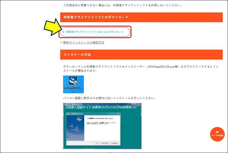 この画面でも少し下にスクロールすると、「利用者クライアントソフトのダウンロード」が現れるので、「ダウンロード」をクリックする