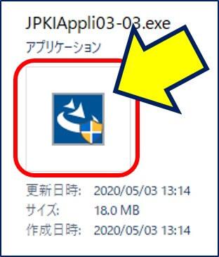 インストーラー(JPKIAppli03-03.exe)をダブルクリックしてインストールを開始する