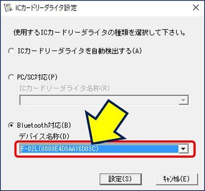 「ICカードリーダライタ設定」画面が開くので、【Bluetooth対応】にチェックを入れ、「デバイス名称」にスマホの機種を選択して「設定」をクリックする