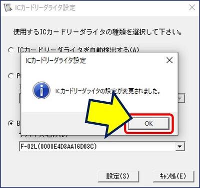 これで、パソコンの「ICカードリーダライタ」が、スマホに設定される