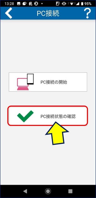 スマホの画面を見ると「PC接続」になっているので、「PC接続の確認」をクリックする