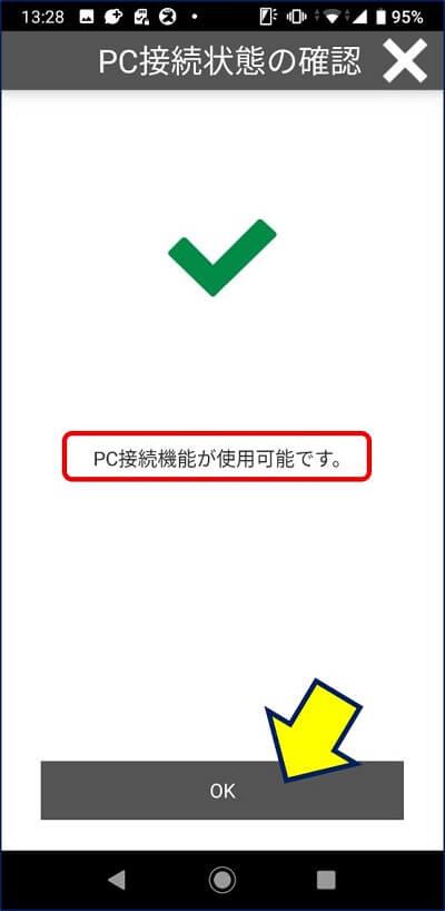 「PC接続機能が使用可能です。」と、表示される