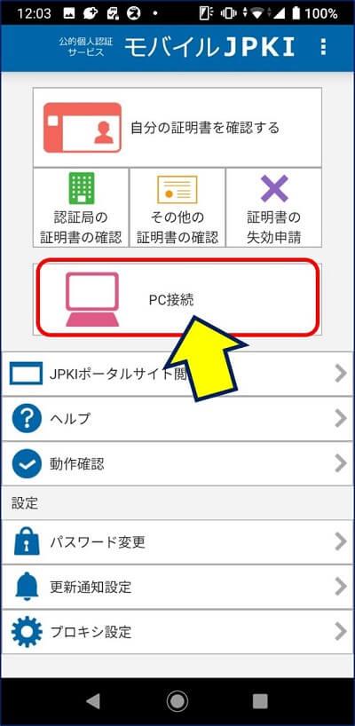 スマホで「JPKI利用者ソフト」アプリを起動し、「PC接続」をクリックする