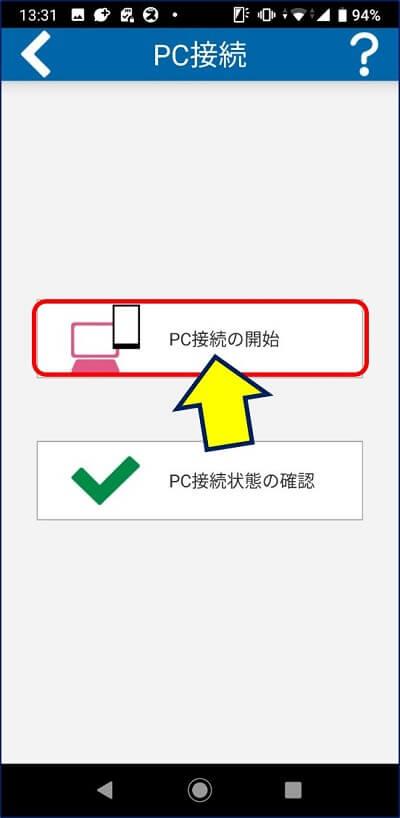 実際に使用する場合は、「PC接続の開始」をクリックする