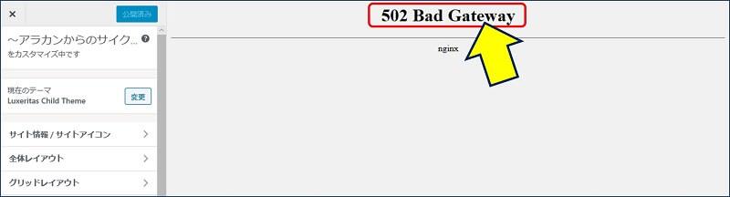 luxeritas カスタマイズ(外観)で 502 Bad Gateway