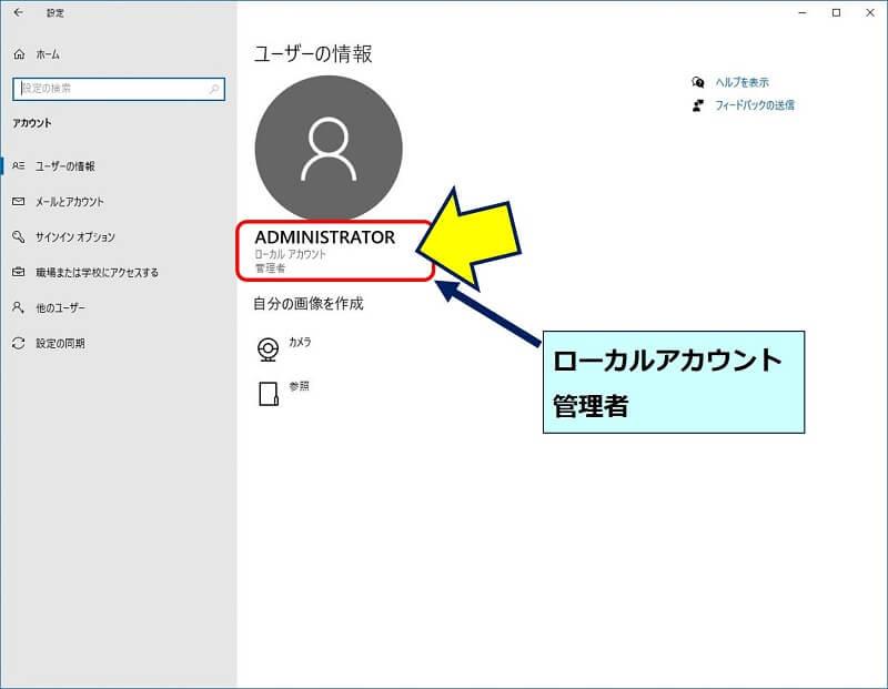 「ユーザーの情報」が参照できる