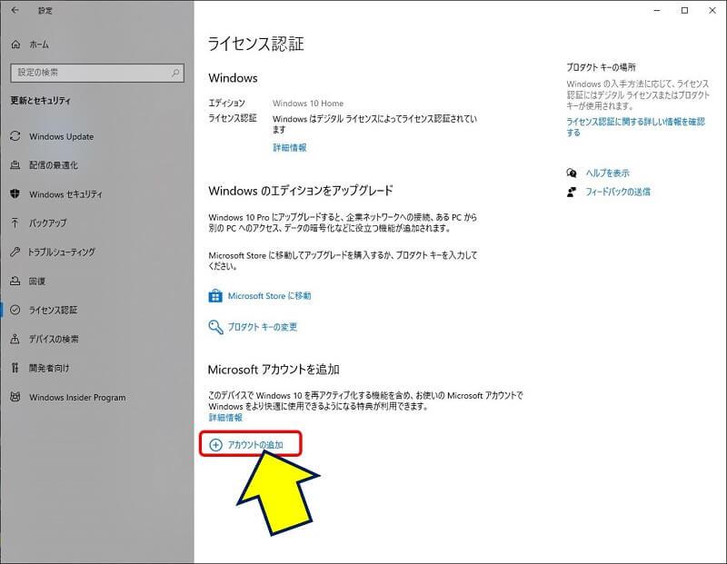 「更新とセキュリティ」の「ライセンス認証」の最下部にある、「アカウントの追加」をクリックする