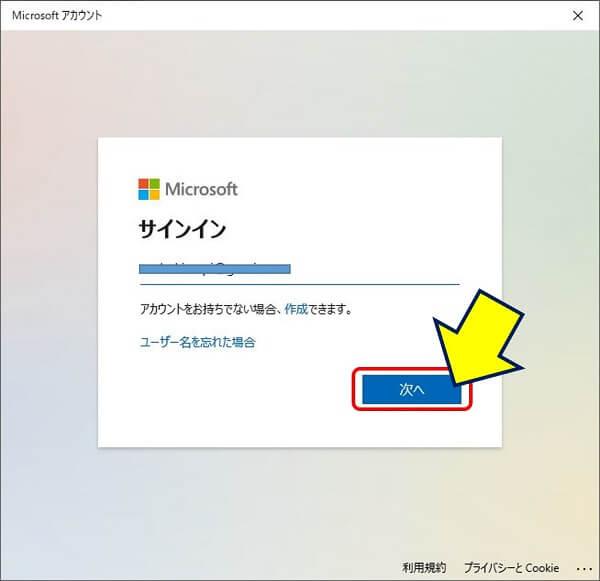 Microsoftアカウントにする【メールアドレス】を入力し、「次へ」をクリックする