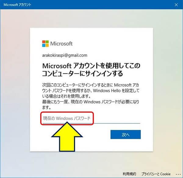 前任者が使用していた 「Microsoftアカウントのパスワード」が必要になる