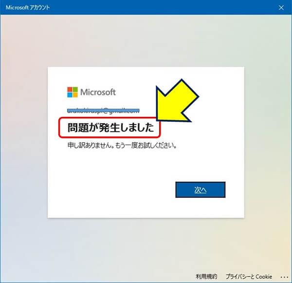「パスワード不明」のため、Microsoftアカウントが作成できない