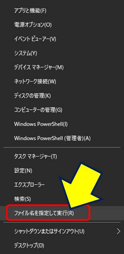 「Windows」マークを右クリックして、「ファイル名を指定して実行」をクリックする