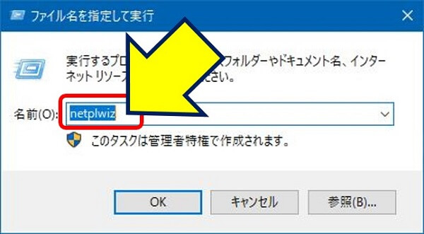 名前の欄に「netplwiz」と入力し「OK」をクリックする