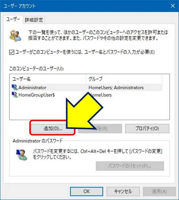 ユーザーアカウントの設定画面が開くので、「追加」をクリックする